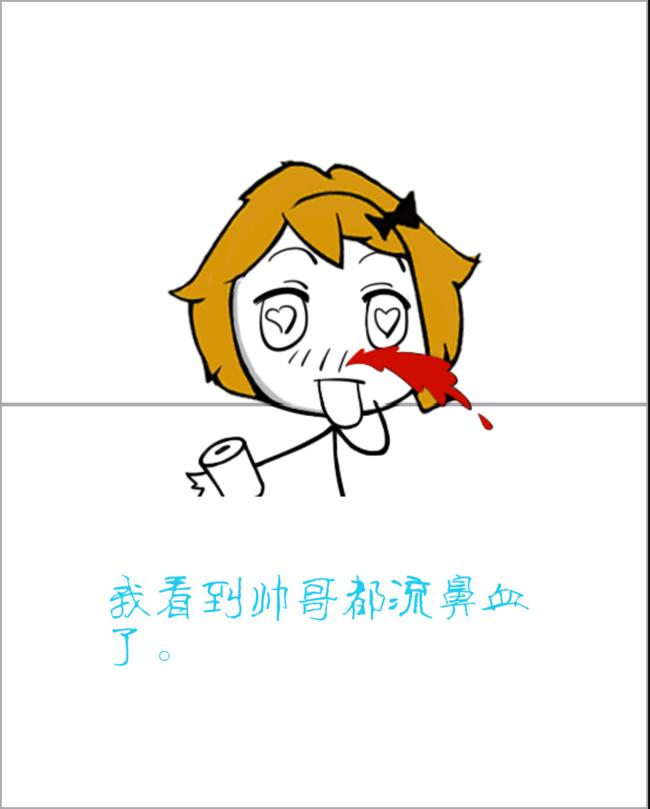 暴走漫画流鼻血表情图片