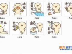 新qq表情意思全解图片大全(8张)_表情图片_表白图片网图片