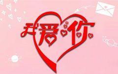 爱情唯美浪漫图片带字图片大全集(8张)_浪漫图片_表白
