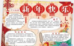 猪年春节手抄报背景图片