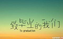 小学毕业图片带字唯美