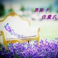薰衣草的图片的qq头像带字