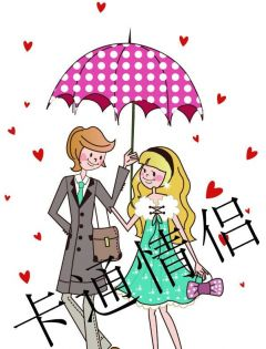 情侣图片打伞卡通