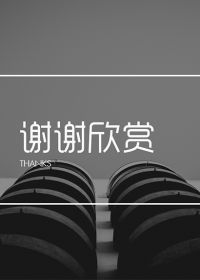黑白图片唯美简约