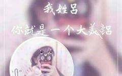 2018姓氏微信头像戴