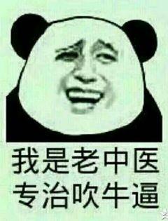 笑死人的表情图