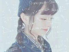 qq头像女生数学公式霸气