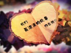 爱情图片爱情带字
