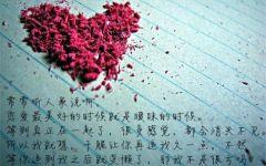 爱情图片爱情带字伤感