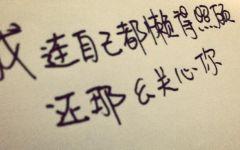 爱情图片说说带字