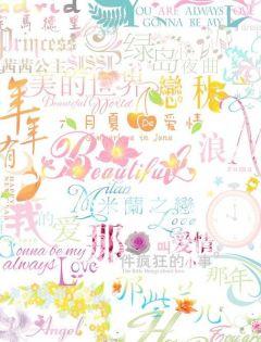壁纸爱情浪漫图片文字图片
