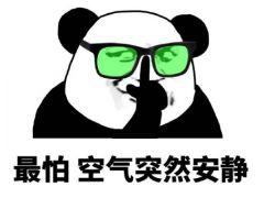 熊猫人图片表情包