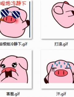 猪系列表情包图片
