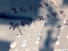 下雨天的浪漫图片带字图片唯美图片大全