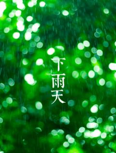 下雨浪漫图片唯美图片带字图片大全集