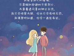 爱情浪漫动漫图片大全文字