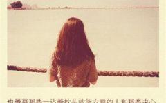 女孩图片爱情带字