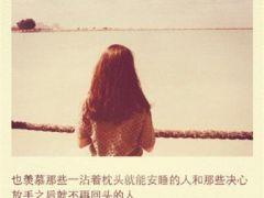 爱情图片爱情带字伤感女生