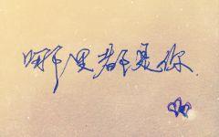 爱情温馨带字图片