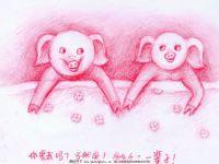 猪爱情文字图片