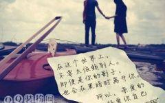 承诺爱情的图片带字