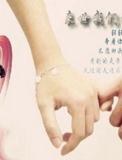 情侣浪漫牵手带字图片