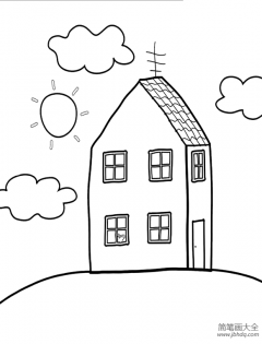 幼儿简笔画房子