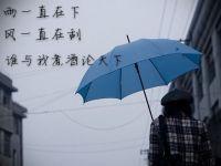下雨的图片带字唯美伤感