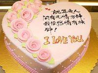 生日蛋糕图片大全爱情
