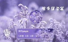 紫色爱情文字图片大全