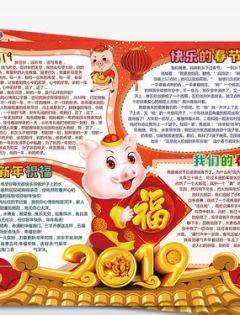 猪年春节手抄报