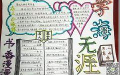 三年级语文手抄报