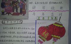 春节手抄报英文版