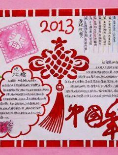 春节手抄报小装饰