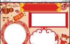 春节手抄报边框大全