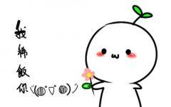 长颜草可爱情侣图片