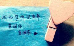 爱情幸福图片带字