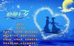 七夕图片浪漫有字