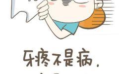牙疼的表情图卡通