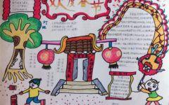 春节才艺手抄报