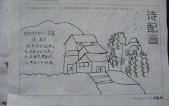 小学生诗配图画