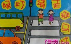 交通安全的图画
