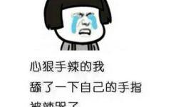 辣哭了的表情图片