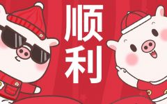 猪的图片可爱带字