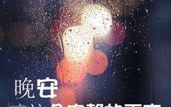雨夜晚安图片唯美