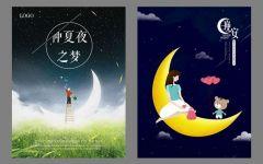 浪漫的晚安图片