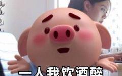 猪小屁爱情图片