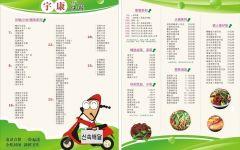 儿童图画菜单