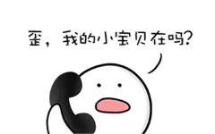 求电话表情图片