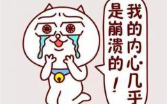 想哭的图片表情